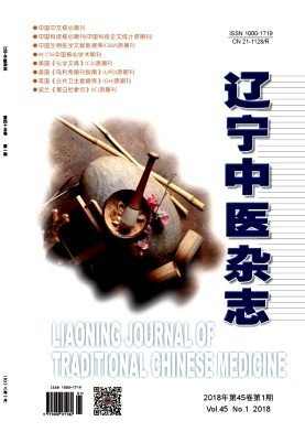辽宁中医杂志